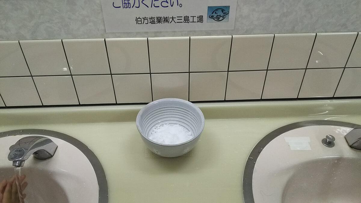 伯方の塩 工場見学 大三島工場のトイレ