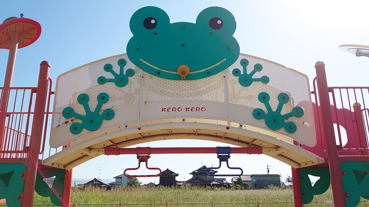 東垣生公園ちびっこ広場 カエル遊具 ぶらさがり