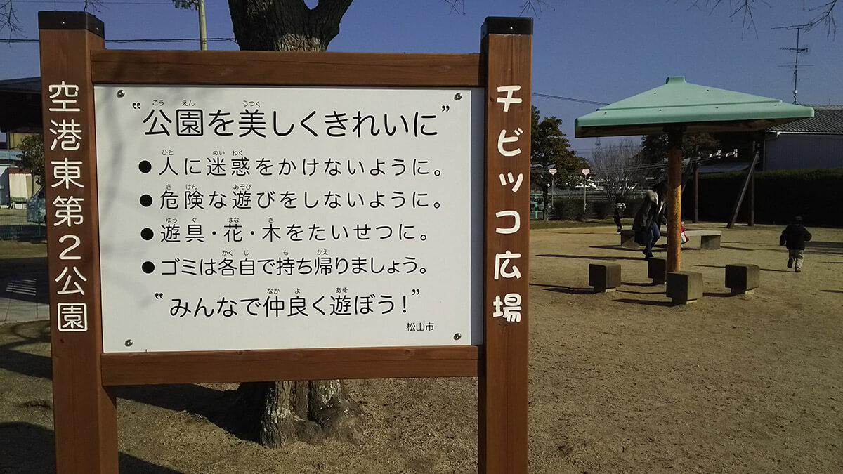 東垣生公園ちびっこ広場 注意事項 禁止事項