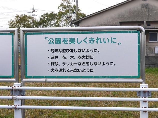 写真:東垣生公園 注意書き看板