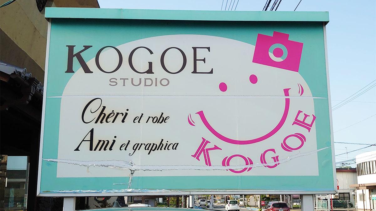 コゴエスタジオの看板