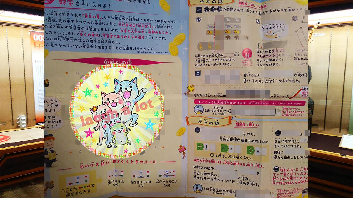 松山市「財宝伝説2」謎解き 解き方