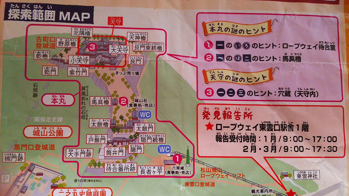 松山市「財宝伝説2」謎解き ヒント