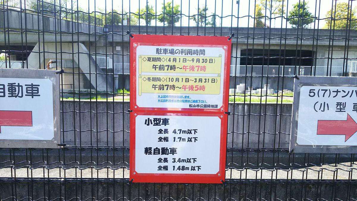 南江戸公園 駐車場の開放時間