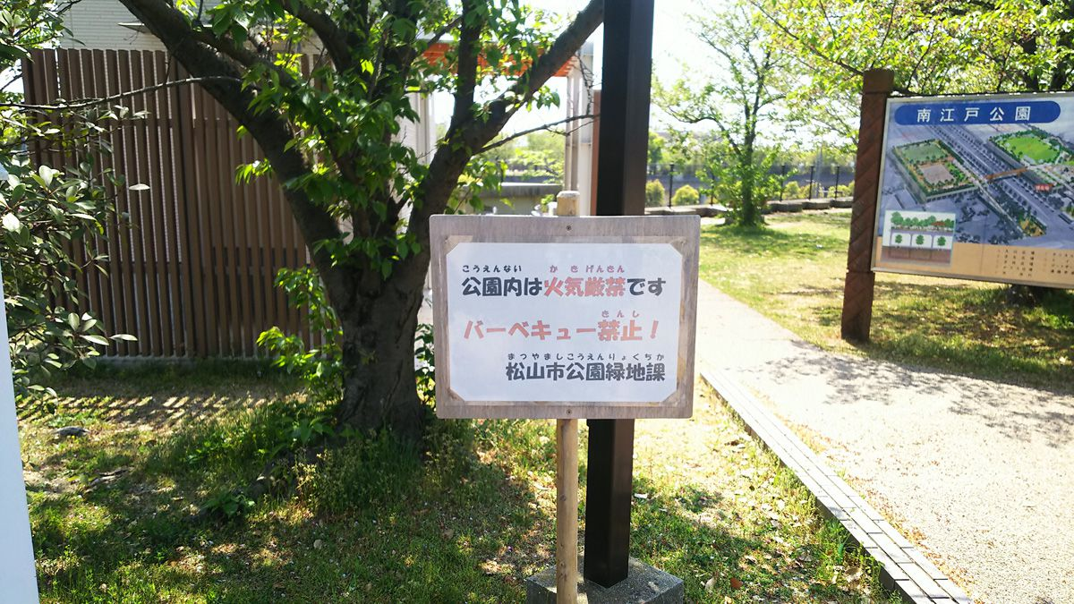 南江戸公園 バーベキュー禁止の看板