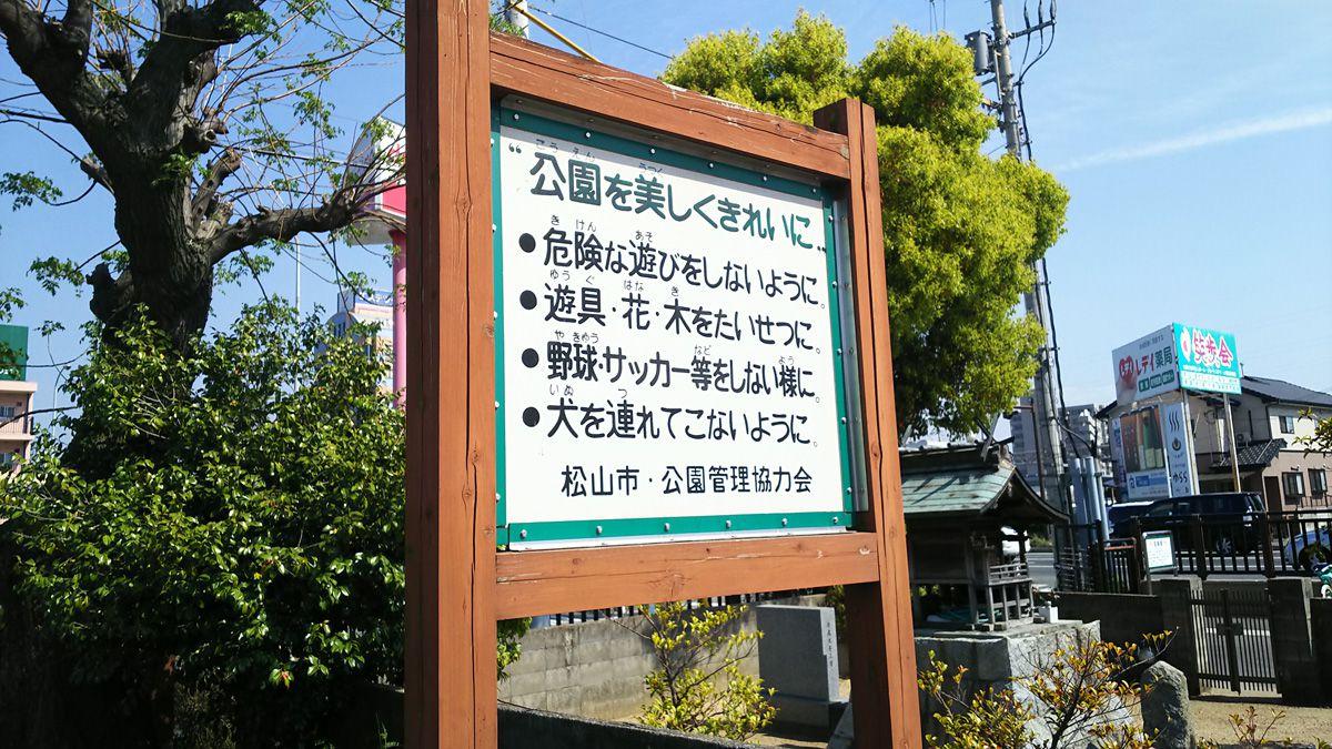 南江戸公園 注意事項の看板