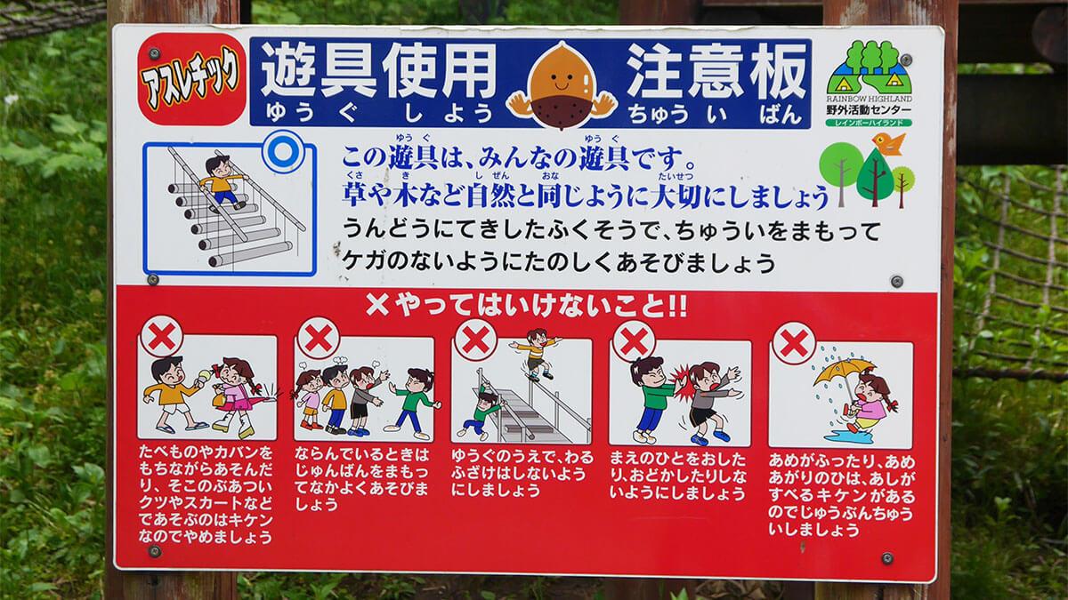 松山野外活動センター(レインボーハイランド) 遊具使用注意板