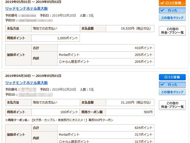 リッチモンドホテル東大阪 予約画面