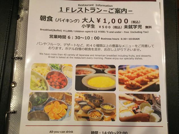 リッチモンドホテル東大阪 モーニング