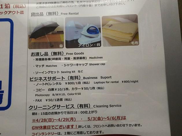 リッチモンドホテル東大阪 レンタルサービス