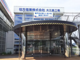 伯方の塩 大三島工場