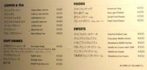 らくがきカフェ メニュー表