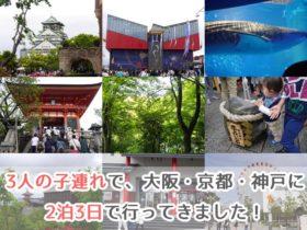 3人の子連れで、大阪・京都・神戸に2泊3日で行ってきました!