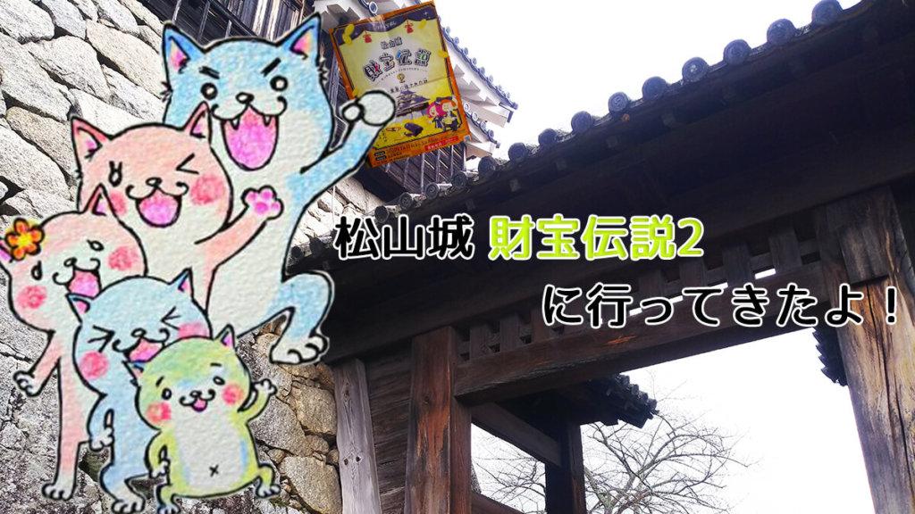 松山城「財宝伝説2」 謎解きイベント