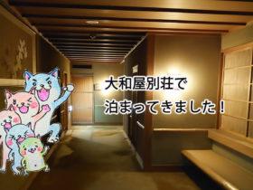 大和屋別荘で泊まってきました!
